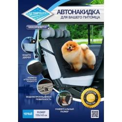 Чехол для перевозки животных в Симферополе