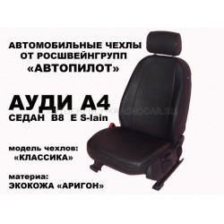 Авточехлы Автопилот для Audi A4 (B7) в Симферополе