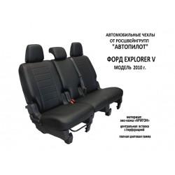 Авточехлы Автопилот для Ford Explorer 5 в Симферополе