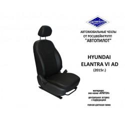 Авточехлы Автопилот для Hyundai Elantra 6 AD (2015+) в Симферополе