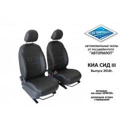 Авточехлы Автопилот для Kia Ceed 3 (2018+) в Симферополе