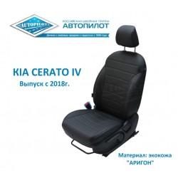 Авточехлы Автопилот для Kia Cerato 4 (2018+) в Симферополе