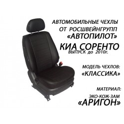 Авточехлы Автопилот для Kia Sorento 1 в Симферополе