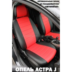 Авточехлы Автопилот для Opel Astra J в Симферополе