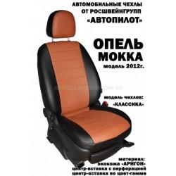 Авточехлы Автопилот для Opel Mokka в Симферополе