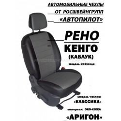 Авточехлы Автопилот для Renault Kangoo в Симферополе