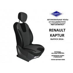 Авточехлы Автопилот для Renault Kaptur в Симферополе