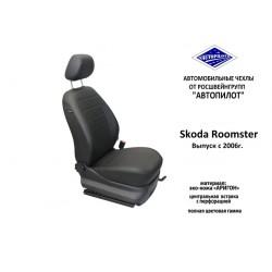 Авточехлы Автопилот для Skoda Roomster в Симферополе