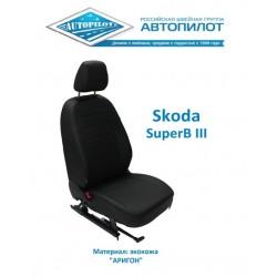 Авточехлы Автопилот для Skoda Superb 3 (2016+) в Симферополе
