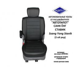 Авточехлы Автопилот для SsangYong Stavic в Симферополе