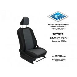 Авточехлы Автопилот для Toyota Camry V70 (2017+) в Симферополе