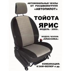 Авточехлы Автопилот для Toyota Yaris в Симферополе