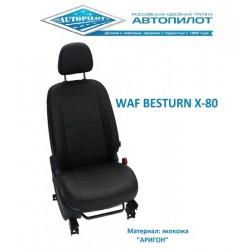 Авточехлы Автопилот для FAW BESTURN X80 РЕСТАЙЛИНГ (2019+) в Симферополе